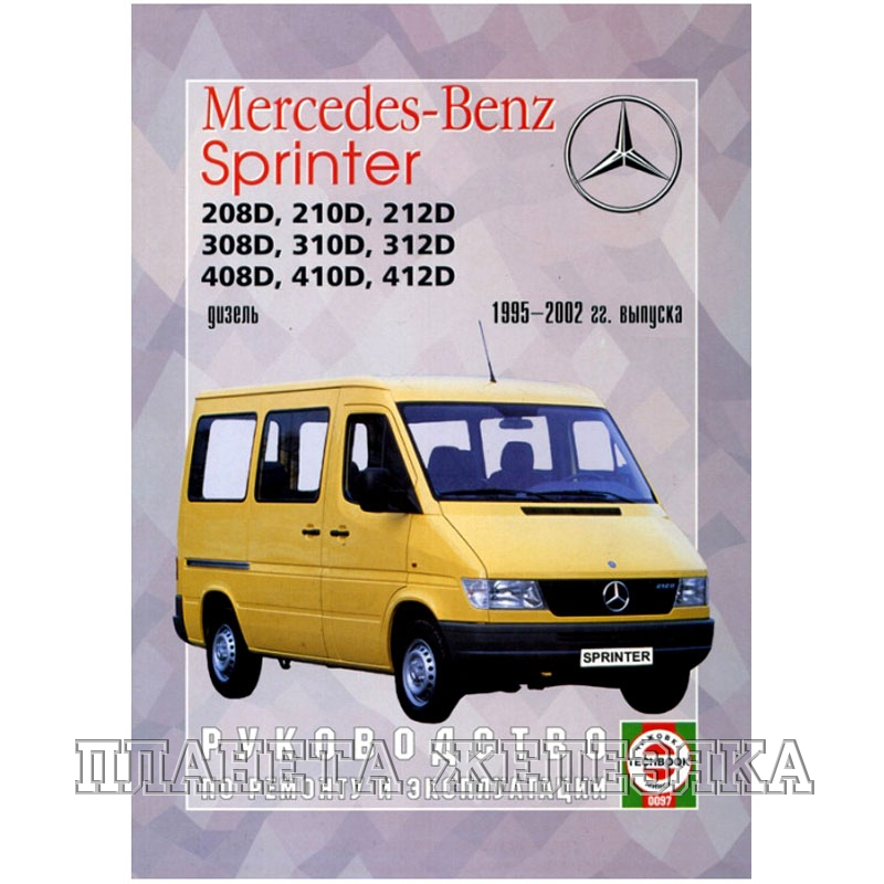 Инструкция По Эксплуатации Mercedes Benz Sprinter 412d