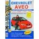 Книга CHEVROLET AVEO с 2003-2008г Серия Я Ремонтирую Сам