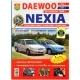 Книга DAEWOO NEXIA с 1994-2008г Серия Школа авторемонта