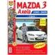 Книга MAZDA 3 с 2003-2009г Серия Я Ремонтирую Сам цв.фото