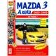 Книга MAZDA 3 HB с 2003-2009г Серия Я Ремонтирую Сам цв.фото