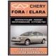 Книга CHERY FORA / Elara / Vortex Estina рем в фото с 2006г ЗАЗ б