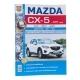 Книга MAZDA CX-5 с 2011 г Серия Я Ремонтирую Сам