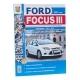 Книга FORD FOCUS III с 2011г Серия Я Ремонтирую Сам